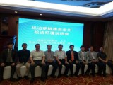 延边州在青岛举行韩国企业家投资说明会