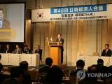 """日本与韩国企业高层举行""""日韩经济人会议"""""""