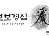 韩版《步步惊心:丽》定档 8月29日首播