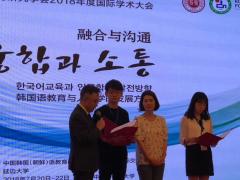 """""""2018年中国韩国语教育国际学术大会""""召开"""